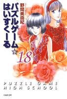パズルゲーム☆はいすくーる 18巻