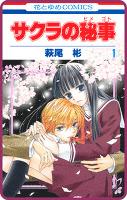 【プチララ】サクラの秘事 story02