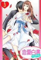 【単話売】ヴァンパイアの花嫁 3話