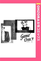 GameOver Section2―彼― 【単話売】