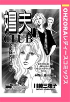 娼夫CLUB ~肉体の甘い罠~ 【単話売】