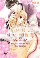 お兄様と誓いの薔薇 2 【電子限定特典ペーパー付き】