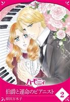 【単話売】伯爵と運命のピアニスト 2話