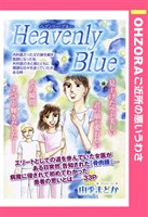 Heavenly Blue 【単話売】