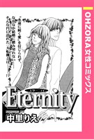 Eternity 【単話売】
