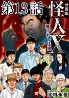 怪人X~狙われし住民~ 分冊版 13巻