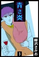 青き炎 3巻