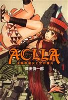 Aclla~太陽の巫女と空の神兵~ 1巻