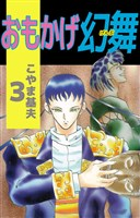 おもかげ幻舞 3