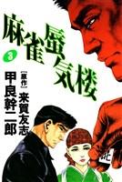 麻雀蜃気楼(3)