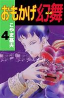 おもかげ幻舞 4