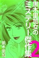 黒木里加 女のミステリー傑作集 2巻