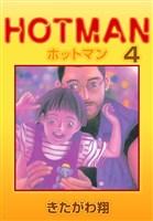 ホットマン 4巻