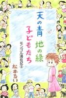 天の青 地の緑 子どもたち モンゴル滞在記(5)