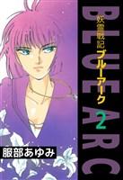 妖霊戦記BLUE ARC(2)