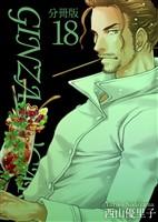 GINZA SUGARS 分冊版 18巻