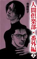 人間倶楽部 11巻