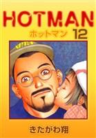 ホットマン 12巻