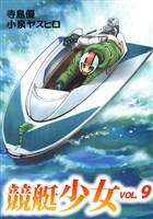 競艇少女 9巻