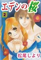 エデンの桜(2)