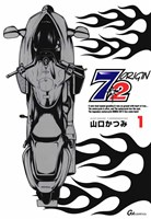 72 ORIGIN 1巻