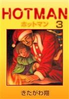 ホットマン 3巻