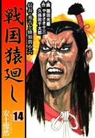 戦国猿廻し 信長・秀吉と蜂須賀小六 14