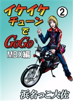イケイケチューンでGOGO MBX編 2巻