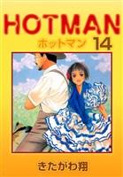 ホットマン 14巻