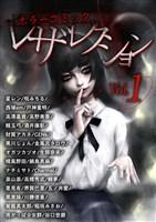 ホラーコミックレザレクション 1巻