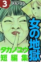 女の地獄~タカノユウ 短編集~ 3巻