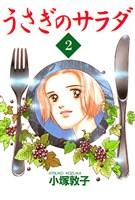うさぎのサラダ(2)