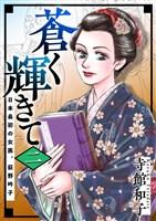 蒼く輝きて~日本最初の女医、荻野吟子~ 2巻