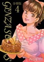 GINZA SUGARS 分冊版 4巻