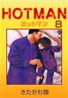 ホットマン 8巻