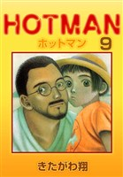 ホットマン 9巻