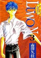LUWON 3巻