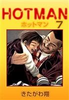 ホットマン 7巻