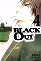 BLACK OUT 4巻