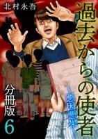 過去からの使者 ~悪因悪果~ 分冊版 6巻