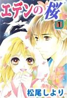 エデンの桜(1)
