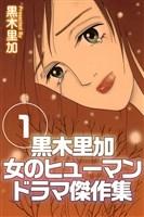 黒木里加 女のヒューマンドラマ傑作集 1巻