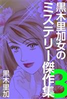 黒木里加 女のミステリー傑作集 3巻