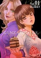 GINZA SUGARS 1巻