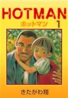 ホットマン 1巻