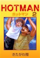 ホットマン 2巻