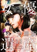 女優遺産 分冊版 13巻