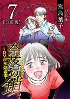 奈落の鎖~DVからの逃走~ 分冊版 7巻