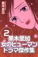 黒木里加 女のヒューマンドラマ傑作集 2巻