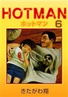 ホットマン 6巻